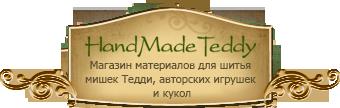 Магазин материалов для шитья мишек Тедди, авторских игрушек и кукол